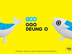 GGO DEUNG O