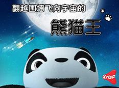 《熊猫王》